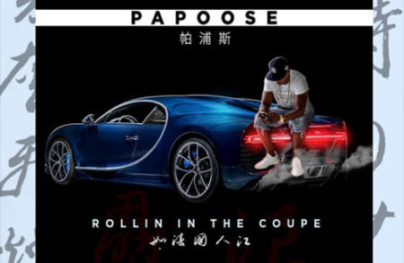 Papoose – Rollin In The Coupe (Audio) @Papooseonline